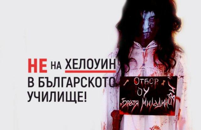 Петиция срещу Хелоуин, травмирал децата