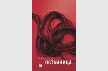 Култов роман на Рене Карабаш с премиера в Пловдив