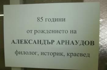Родолюбецът Александър Арнаудов навърши 85. Честито!