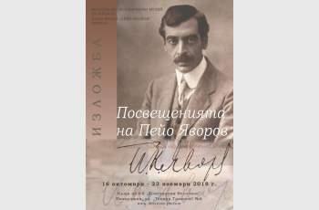 """От днес """"Посвещенията на Яворов"""" гостуват в Пазарджик"""