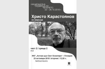 Представят новия роман на Христо Карастоянов в Пловдив