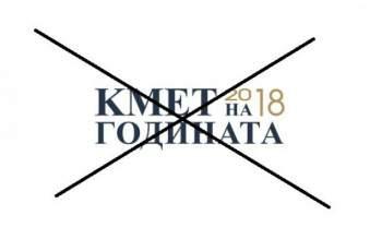 """Скандал с конкурса """"Кмет на годината"""""""