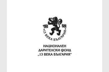 """Министърът на културата става шеф и на фонд """"13 века България"""""""