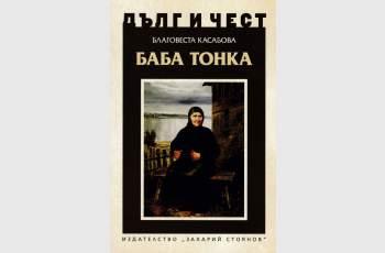 Нова книга за баба Тонка с премиера в Панагюрище