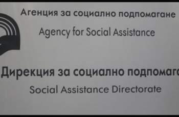"ДСК прекратява договора с Агенция ""Социално подпомагане"""