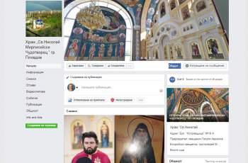 Дядо Николай благославя Фейсбука на всяка църква