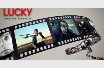 Премиерни заглавия идват с новата програма на LUCKY Дом на киното