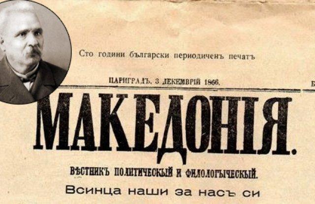 """Резултат с изображение за """"Петко Славейков основава вестник Македония"""""""""""