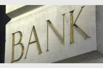 Днес отбелязваме деня на банкера