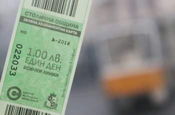 """Пускат """"зелен билет"""" и при жълт код за мъгла в столицата"""