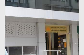 Агенцията по вписвания, Кадастърът и НАП временно спират работа