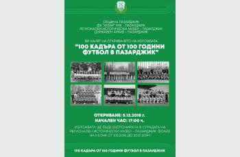Побързайте, ако не сте видели изложбата за 100 г. футбол в града