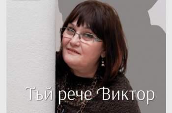 Поетесата Маргарита Петкова представя нова книга