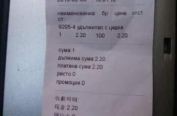 В китайски магазин издават бон с йероглифи