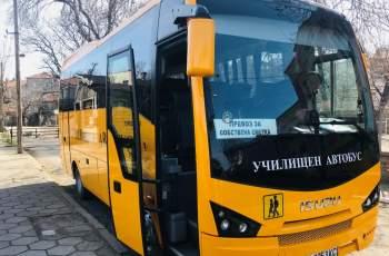 "Модерен училищен автобус за децата на ""Родопи"" СНИМКИ"