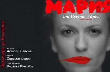 """Ако сте в Пловдив, отидете на """"Мария от Буенос Айрес"""""""