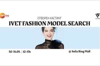 Най-големият кастинг за модели в България търси своите...