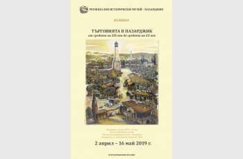 Изложба показва търговията в Пазарджик от средата на XIX в. до средата на ХХ в.