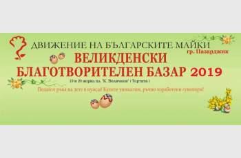 """Великденски базар помага на """"ничиите"""" деца"""