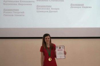 Позлатиха Демира от МГ-то в Москва