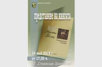 Утре представят една от най-ценните книги за Пазарджик