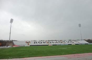 Стадион Локомотив се дава на концесия