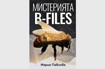 """""""Мистерията B-files"""" търси отговор защо изчезват пчелите"""