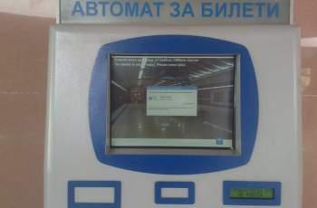 Автомат бълва билети без пари в Пловдив ВИДЕО