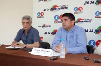ГЕРБ и БСП да преоценят позициите си за развитието на Димитровград