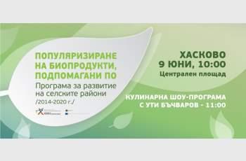 Био пазар и кулинарно шоу на Централния площад в Хасково