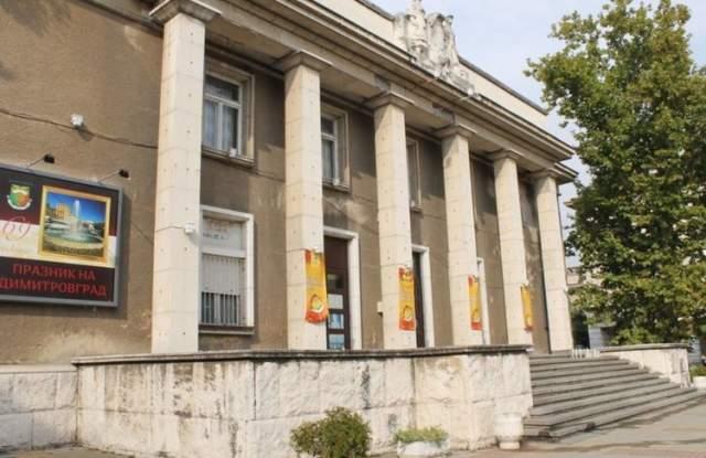 """Димитровград иска кредит за театъра и """"Химик"""""""