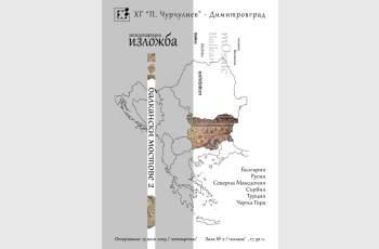 Изложба на мозайки показват в Димитровград