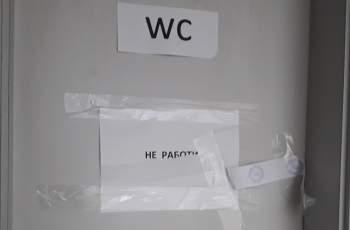 Клиенти стискат в службата по вписванията. WC-то под ключ
