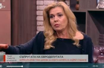 Ернестина с тежки думи след като мъжът й Андрей Слабаков стана евродепутат