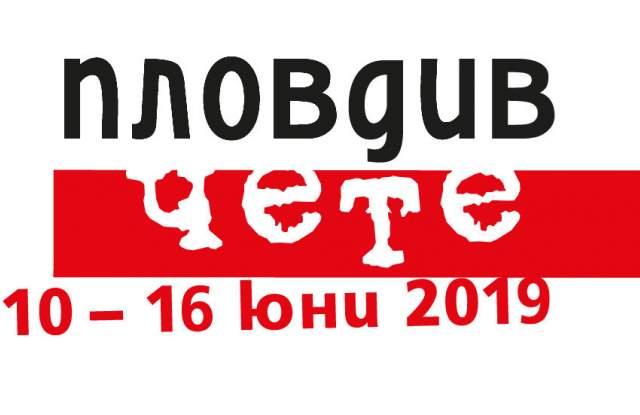 Ако сте в Пловдив, отидете на Пловдив чете 2019