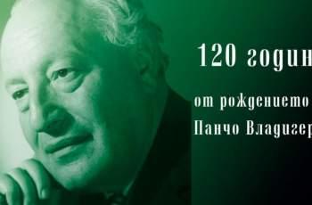 Пловдив чества 120 години от рождението на Панчо Владигеров