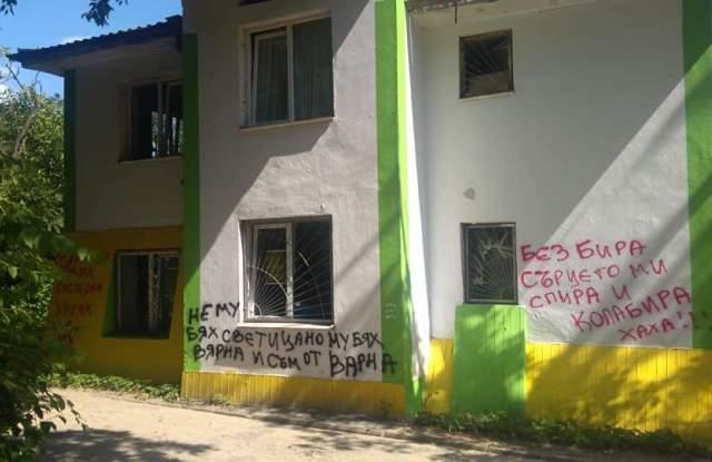 Вандали надраскаха бившия Младежки център  СНИМКИ - 0
