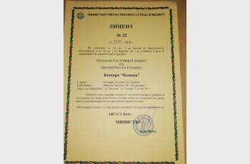 Хасковският зоопарк получи лиценз