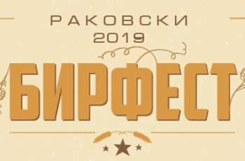 Градският стадион в Раковски – арена на тридневен бирфест