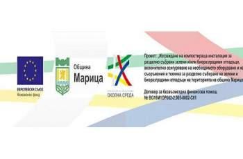 """Съобщение на община """"Марица"""""""