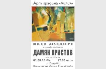 Пловдивски художник с Южно изложение в Дедево