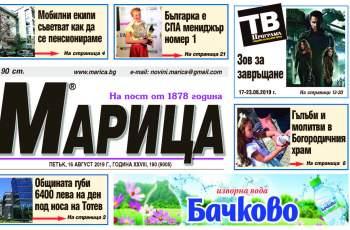 """Четете в """"Марица"""": Общината губи 6400 лв. на ден под носа на кмета"""
