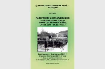 Пазарджишко във финала на Втората световна представят с изложба в музея