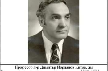 100 години от рождението на проф. д-р Димитър Китов