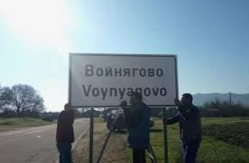 Затварят временно участък от пътя Дъбене - Войнягово