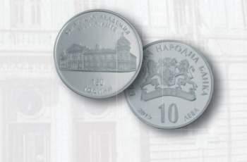 """БНБ пуска сребърна монета """"150 г. БАН"""""""