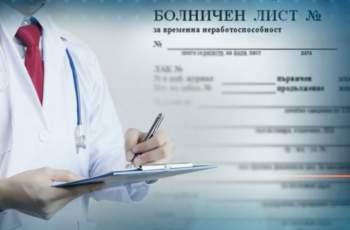 Тези промени в болничния касаят всички българи