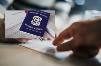Важна информация, касаеща трудовите книжки