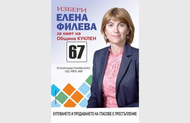 """С безплатни медицински прегледи ЗС """"Александър Стамболийски"""" в Куклен влиза в предизборната кампания - 1"""