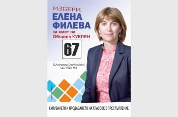 Кандидатът за кмет на Куклен Елена Филева се среща със земеделски производители